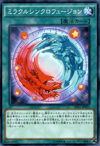 File:MiracleSynchroFusion-SD31-JP-C.png