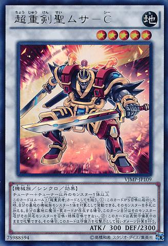 File:SuperheavySamuraiSwordmasterMusashi-VJMP-JP-UR.png