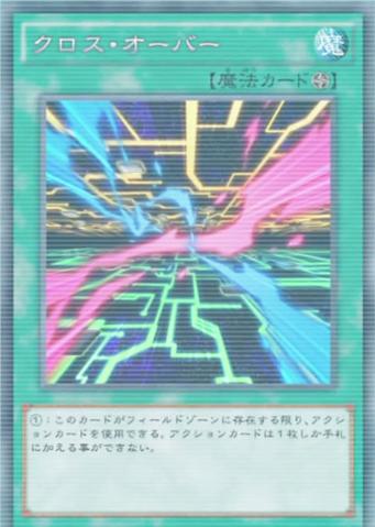 File:Crossover-JP-Anime-AV.png