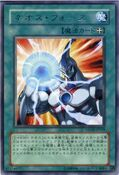 NeosForce-STON-JP-R