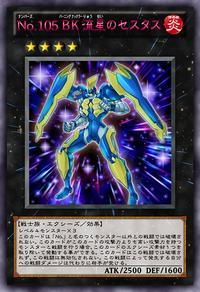 Number105BattlinBoxerStarCestus-JP-Anime-ZX