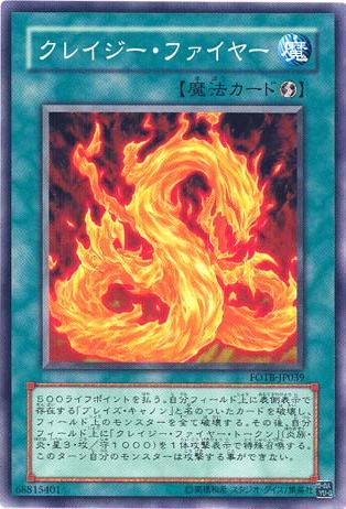 File:WildFire-FOTB-JP-C.jpg