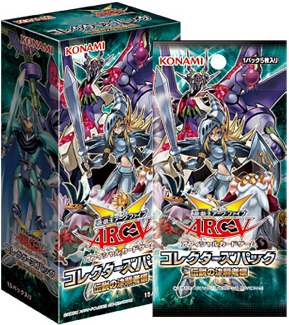 Collectors Pack: Duelist of Legend Version