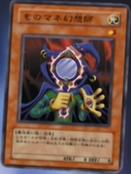 Copycat-JP-Anime-GX