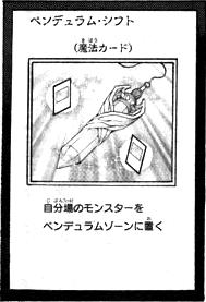 File:PendulumTransfer-JP-Manga-AV.png
