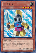 ToyKnight-DP14-JP-R