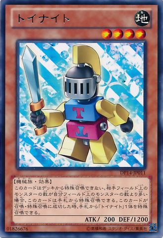 File:ToyKnight-DP14-JP-R.png