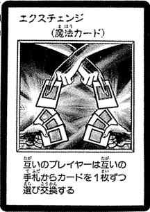 File:Exchange-JP-Manga-DM.png