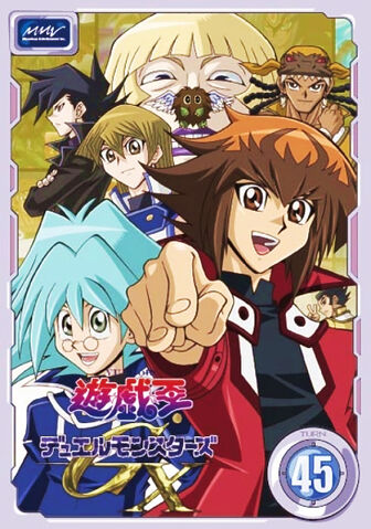File:GX DVD 45.jpg