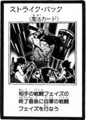 StrikeBack-JP-Manga-R