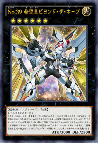 File:Number39UtopiaBeyond-JP-Anime-AV.png