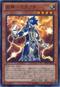 BujinMikazuchi-SHSP-JP-SR