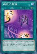 LaserQlip-NECH-JP-C
