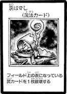 RemoveTrap-JP-Manga-DM