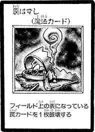 File:RemoveTrap-JP-Manga-DM.png