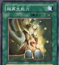 SuperRejuvenation-JP-Anime-GX