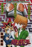Yu-Gi-Oh! Duelist - Duel 033