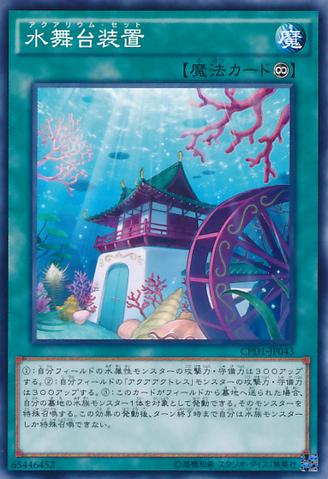File:AquariumSet-CPD1-JP-C.png