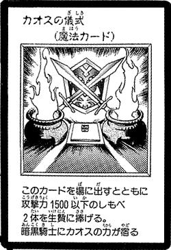 File:BlackLusterRitual-JP-Manga-DM.png