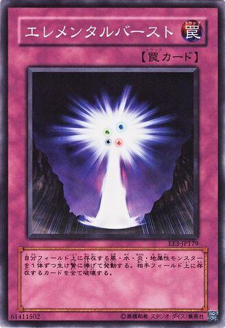 File:ElementalBurst-EE3-JP-C.jpg