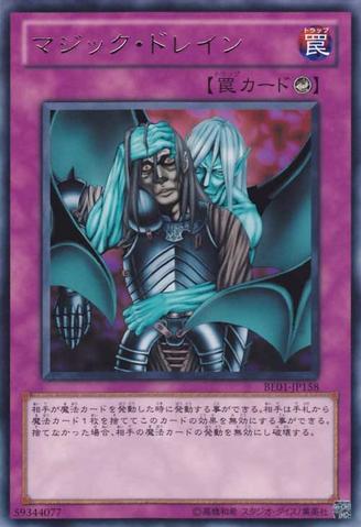 File:MagicDrain-BE01-JP-R.png