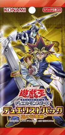 Duelist Pack: Pharaoh's Memories