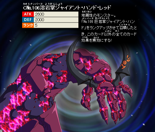 File:NumberC106GiantRedHand-JP-ZX-NC.png