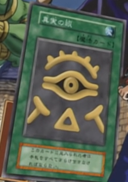 File:TheEyeofTruth-JP-Anime-DM.png