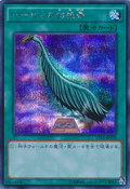 HarpiesFeatherDuster-15AX-JP-ScR
