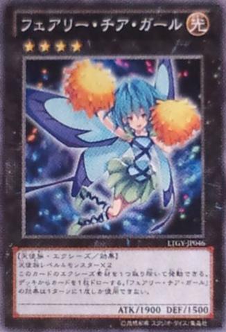File:FairyCheerGirl-LTGY-JP-OP.png