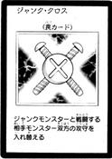 JunkCross-JP-Manga-5D