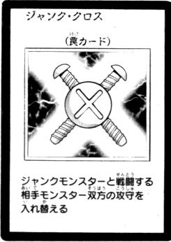 File:JunkCross-JP-Manga-5D.png