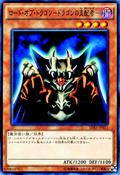 LordofD-SDKS-JP-C