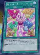 SuperHippoCarnival-JP-Anime-AV