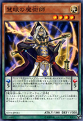 WisdomEyeMagician-SD31-JP-C