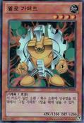 YellowGadget-DS14-KR-UR-1E