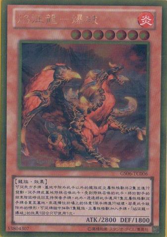 File:BlasterDragonRulerofInfernos-GS06-TC-GUR.png