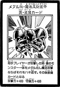 File:Metalmorph-JP-Manga-DM.png