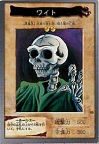 SkullServantBAN1-JP-C