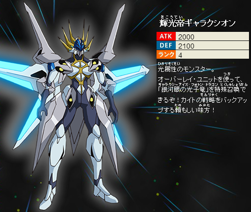 File:StarliegeLordGalaxion-JP-ZX-NC.png