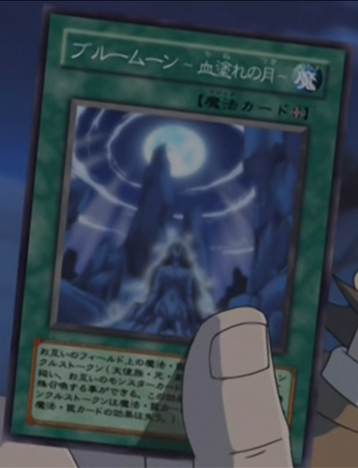 File:BlueMoon-JP-Anime-GX.png