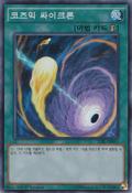 CosmicCyclone-TDIL-KR-SR-1E