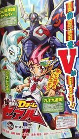 Yu-Gi-Oh! D Team ZEXAL chapter listing