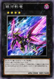GalaxyStealthDragon-JP-Anime-ZX
