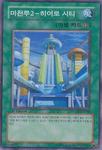 File:Skyscraper2HeroCity-STON-KR-SR-1E.png