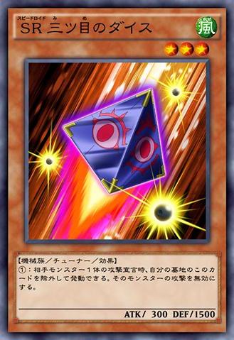 File:SpeedroidTriEyedDice-JP-Anime-AV.png