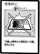 StopDefense-JP-Manga-R