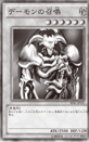 SummonedSkull-JP-Manga-DZ