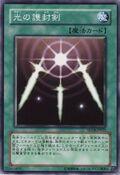 SwordsofRevealingLight-SD18-JP-C