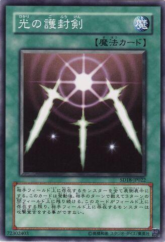 File:SwordsofRevealingLight-SD18-JP-C.jpg